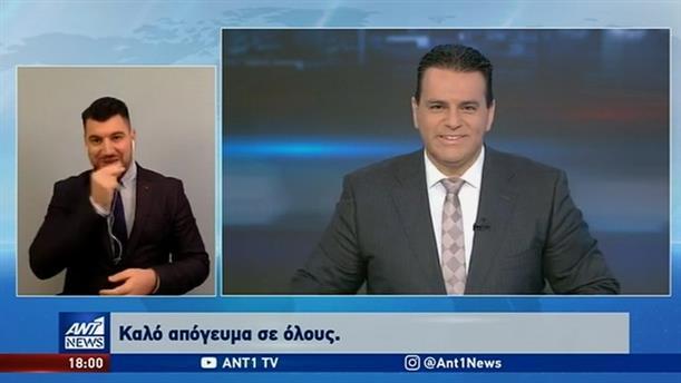 ANT1 NEWS 30-05-2020 ΣΤΗ ΝΟΗΜΑΤΙΚΗ