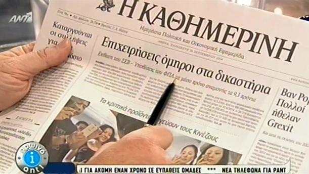 Εφημερίδες (26/09/2014)