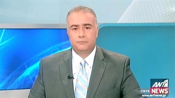 ANT1 News 27-07-2015 στις 13:00