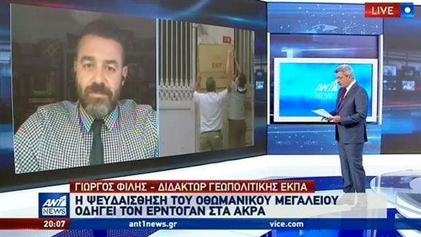 Φίλης στον ΑΝΤ1: ο Ερντογάν σχεδιάζει «χαλιφάτο» με πρωτεύουσα την Κωνσταντινούπολη