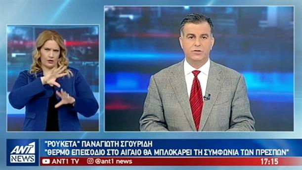 ANT1 NEWS 29-12-2018 ΣΤΗ ΝΟΗΜΑΤΙΚΗ