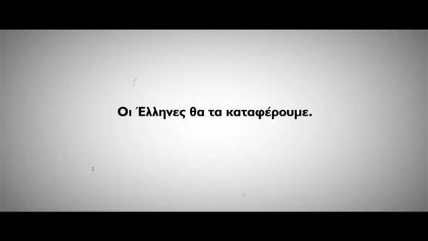 Ευχές για την Ανάσταση με ένα συγκινητικό βίντεο από τον Νίκο Χαρδαλιά