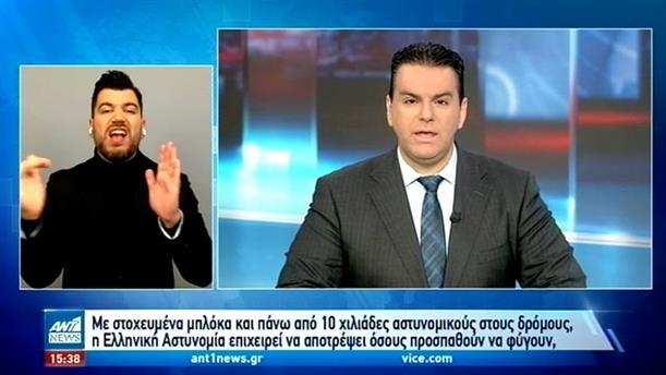 ANT1 NEWS 24-04-2021 ΣΤΗ ΝΟΗΜΑΤΙΚΗ