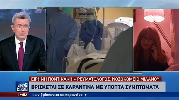 Ελληνίδα γιατρός στο Μιλάνο βρίσκεται σε καραντίνα ως πιθανό κρούσμα κορονοϊού