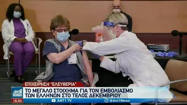 Εθνική προσπάθεια ο εμβολιασμός κατά του κορονοϊού