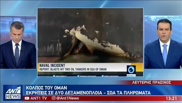 Θρίλερ με επίθεση σε πλοία στον Περσικό Κόλπο - Επιμένει Ερντογάν για τους S-400