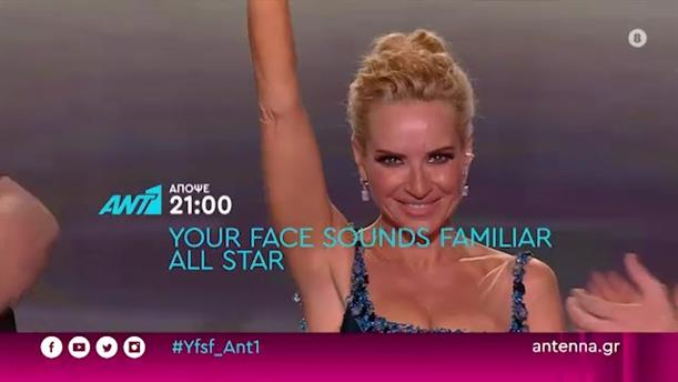 YOUR FACE SOUNDS FAMILIAR – ALL STAR - ΚΥΡΙΑΚΗ 28/03