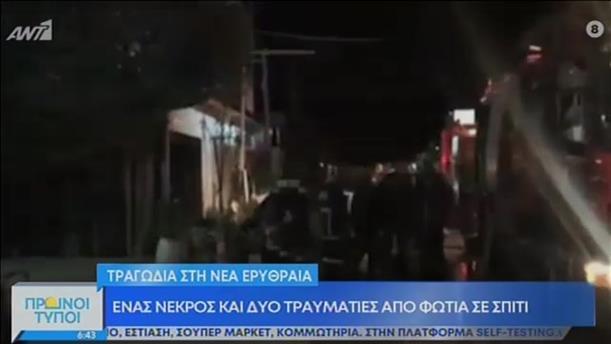 Νεκρός από πυρκαγιά σε διαμέρισμα στην Νέα Ερυθραία