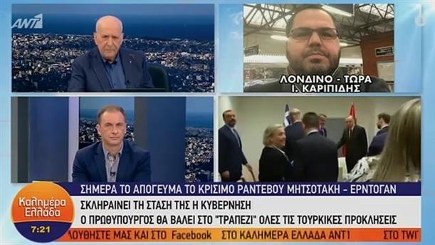 Σήμερα η κρίσιμη συνάντηση του Κυριάκου Μητσοτάκη με τον Ταγίπ Ερντογάν – ΚΑΛΗΜΕΡΑ ΕΛΛΑΔΑ – 04/12/2019