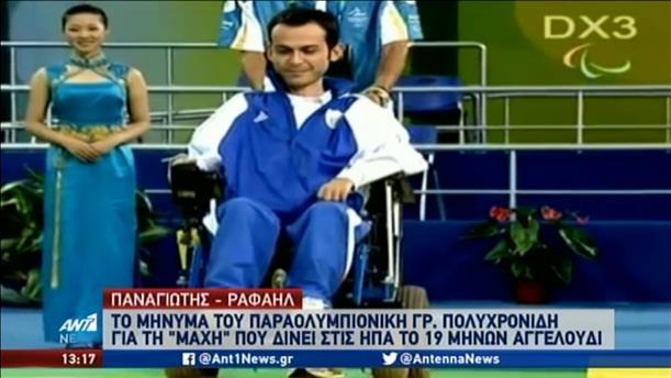 Μήνυμα στον μικρό Παναγιώτη Ραφαήλ στέλνει ο Παραολυμπιονίκης Γρηγόρης Πολυχρονίδης
