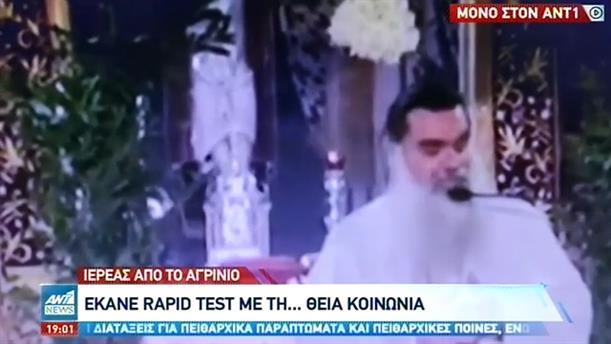 Ιερέας έκανε rapid test με… Θεία Κοινωνία – τι είπε στον ΑΝΤ1