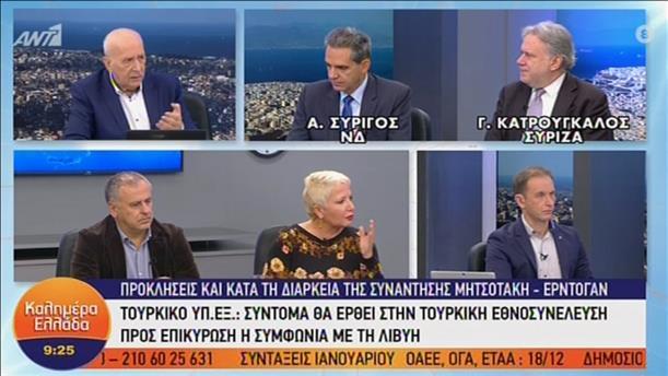 """Συρίγος - Κατρούγκαλος στην εκπομπή """"Καλημέρα Ελλάδα"""""""