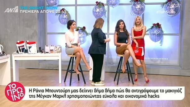 Αντιγράψτε το μακιγιάζ της Meghan Markle – Το Πρωινό – 26/11/2018