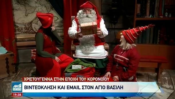 Άγιος Βασίλης σε καιρό πανδημίας