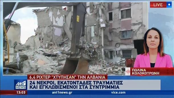 Ο ΑΝΤ1 στην Αλβανία: διαρκής η μάχη των πυροσβεστών της ΕΜΑΚ στα συντρίμμια