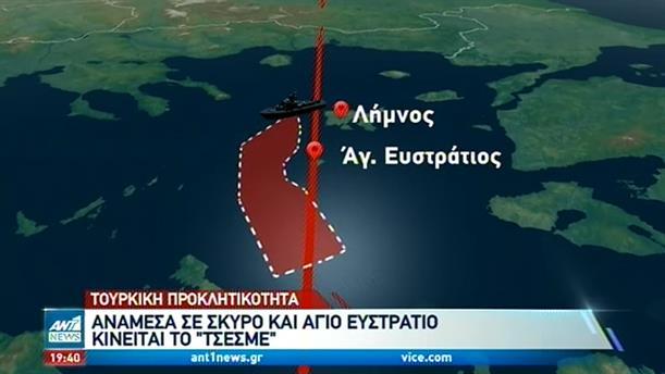 Η Τουρκία «τραβάει το σκοινί» της έντασης στο Αιγαίο