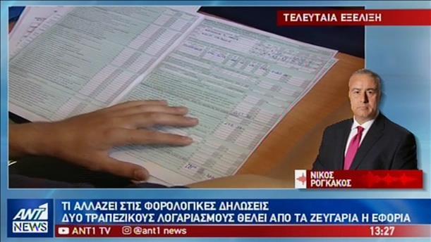 Αλλαγές στις φορολογικές δηλώσεις ζευγαριών