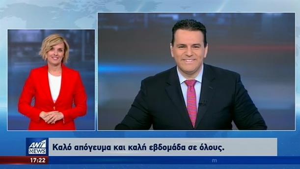 ANT1 NEWS 08-03-2020 ΣΤΗ ΝΟΗΜΑΤΙΚΗ