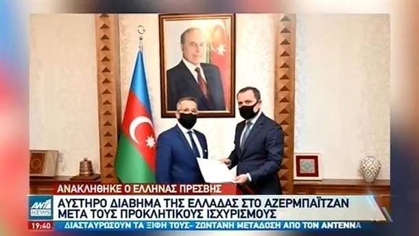 Ανακλήθηκε ο Πρέσβης της Ελλάδας στο Αζερμπαϊτζάν