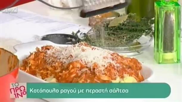 Κοτόπουλο ραγού περαστή σάλτσα
