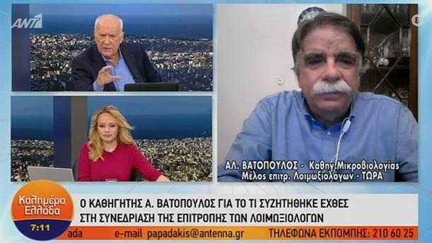 Αλκιβιάδης Βατόπουλος - Καθηγητής μικροβιολογίας – ΚΑΛΗΜΕΡΑ ΕΛΛΑΔΑ – 29/10/2020