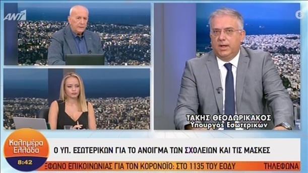 Τάκης Θεοδωρικάκος – Υπουργός Εσωτερικών – ΚΑΛΗΜΕΡΑ ΕΛΛΑΔΑ – 09/09/2020