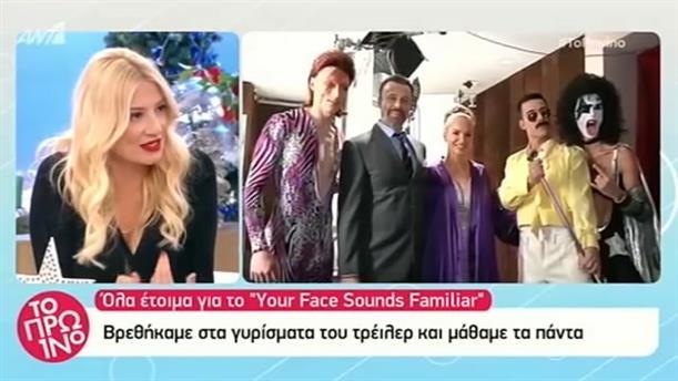 Ολα έτοιμα για το Your Face Sounds Familiar