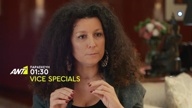 Vice Specials - Ένα αστείο κορίτσι