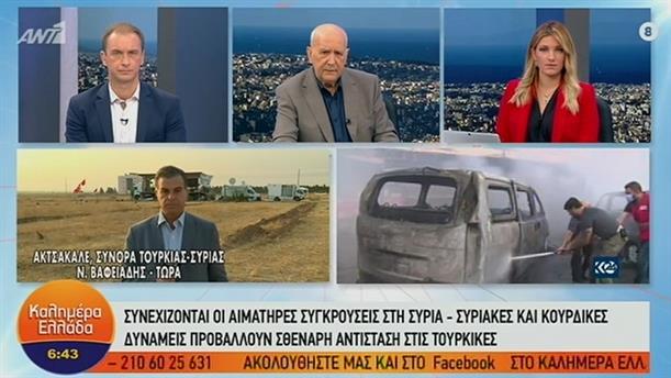 Συνεχίζονται οι αιματηρές συγκρούσεις στη Συρία – ΚΑΛΗΜΕΡΑ ΕΛΛΑΔΑ – 16/10/2019