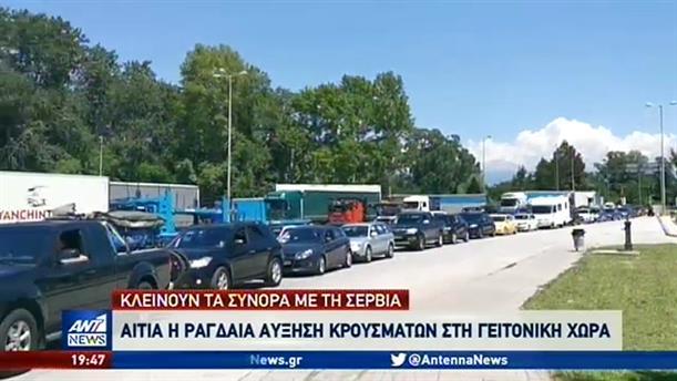 """Κορονοϊός: """"Στοπ"""" στους Σέρβους από την κυβέρνηση"""