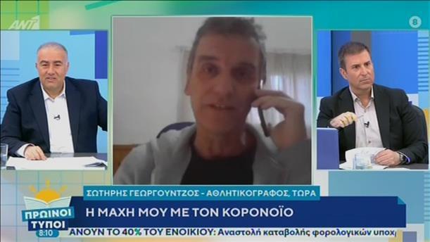 """Ο Σωτήρης Γεωργούντζος που νόησε από κορονοϊό μίλησε στους """"Πρωινούς Τύπους"""""""