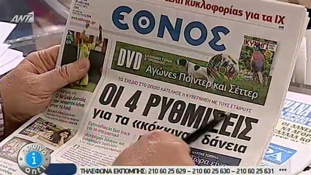 Εφημερίδες (13/05/2015)