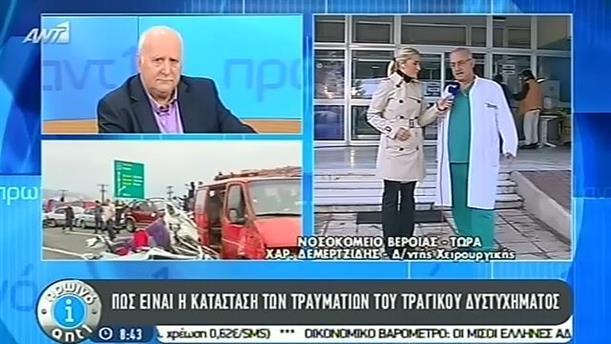 Πρωινό ΑΝΤ1 – Εκπομπή - 07/10/2014