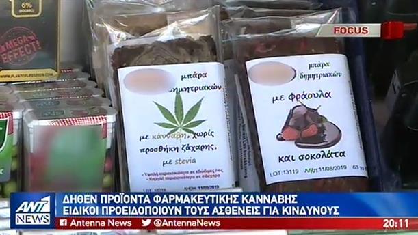 """""""Καμπανάκι"""" για την πώληση προϊόντων με σήμα την κάνναβη"""