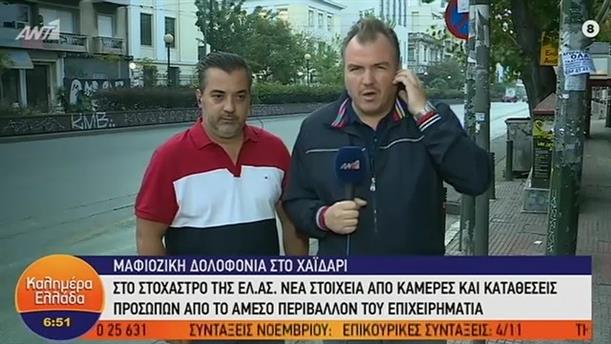 Δολοδονία στο Χαϊδάρι: Νέα στοιχεία από κάμερες και καταθέσεις – ΚΑΛΗΜΕΡΑ ΕΛΛΑΔΑ – 31/10/2019