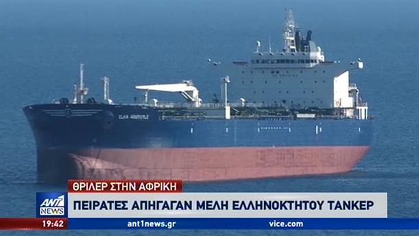 Τόγκο: Ένοπλη επίθεση και απαγωγή Έλληνα από ελληνικό τάνκερ