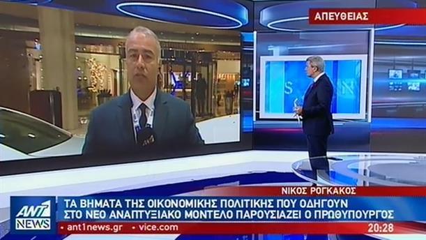 Για τις προοπτικές της ελληνικής οικονομίας η ομιλία Τσίπρα στο Ελληνοαμερικανικό Επιμελητήριο
