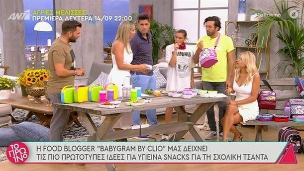 Υγιεινά σνακ για το σχολείο – Το Πρωινό – 11/09/2020
