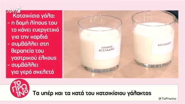Η διατροφική αξία του γάλακτος