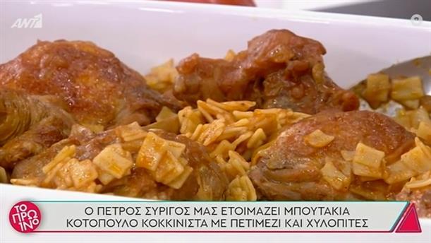 Μπουτάκια κοτόπουλο κοκκινιστά με χυλοπίτες - Το Πρωινό – 19/04/2021