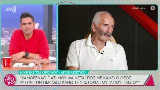 Ο Νικήτας Τσακίρογλου στην εκπομπή «Το Πρωινό»