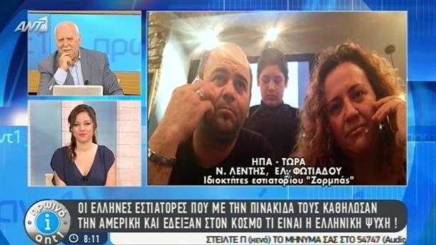 Έλληνες συγκίνησαν την Αμερική – 28/5/2015