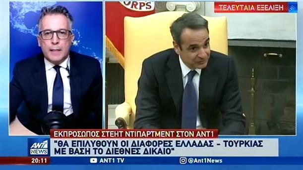 """Το Στέιτ Ντιπάρτμεντ κρατά αποστάσεις από την """"διαμεσολάβηση"""" μεταξύ Ελλάδας – Τουρκίας"""
