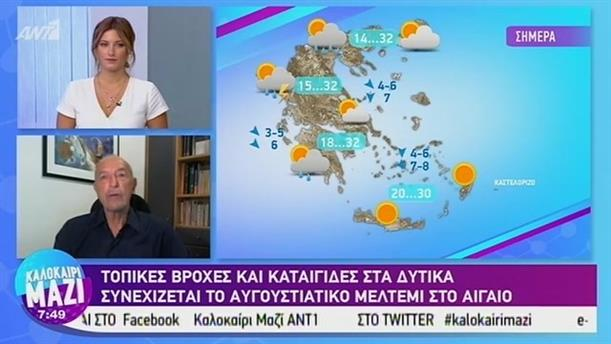 Καιρός - ΚΑΛΟΚΑΙΡΙ ΜΑΖΙ - 12/09/2019