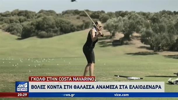 Διεθνές τουρνουά γκολφ στο Costa Navarino