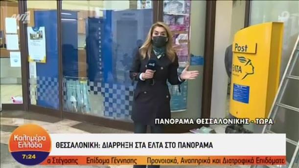 Θεσσαλονίκη: Διάρρηξη στα ΕΛΤΑ στο Πανόραμα