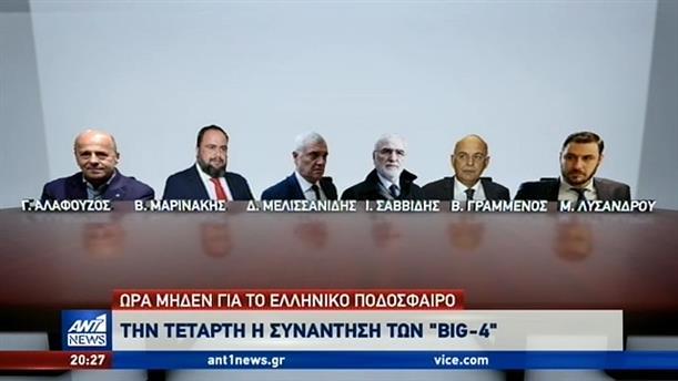 """""""Ώρα μηδέν"""" για το ελληνικό ποδόσφαιρο"""