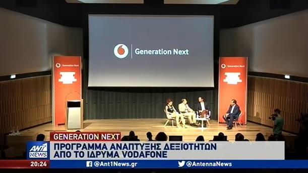 Νέο πρόγραμμα ανάπτυξης δεξιοτήτων από το Ιδρυμα Vodafone
