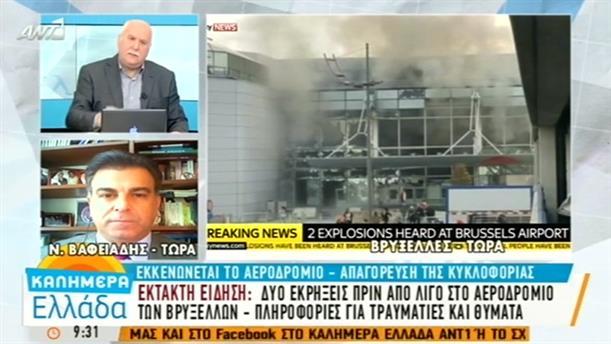 Εκρήξεις στο αεροδρόμιο των Βρυξελλών - 22/03/2016