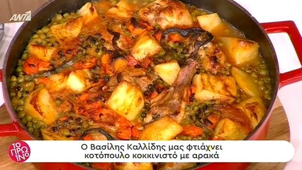 Κοτόπουλο κοκκινιστό με αρακά – Το Πρωινό – 04/03/2020